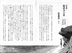 小説新潮 2009年9月号「戦争童話 石のラジオ」野坂昭如