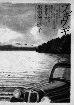 野生時代 2008年1月号〜2010年1月号 「ブギウギ」坂東眞砂子(前半7回)