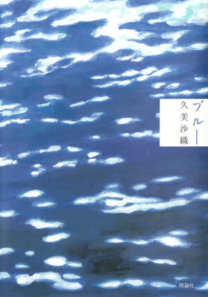 ブルー/久美沙織(著)