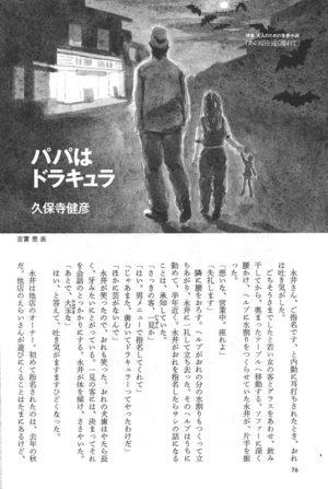 小説新潮 2010年10月号「パパはドラキュラ」久保寺健彦