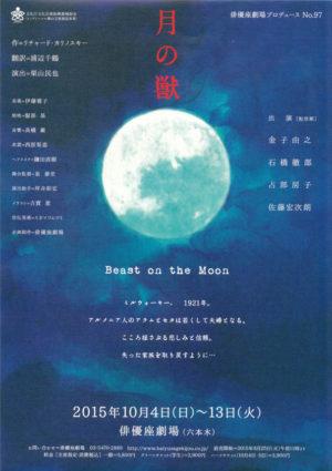 俳優座劇場プロデュースNo.97「月の獣」ポスター