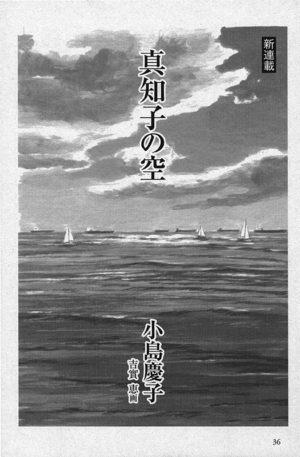 オール讀物 2016年1月号「真知子の空 第一回」小島慶子