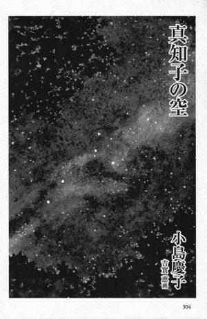 オール讀物 2016年2月号「真知子の空 第二回」小島慶子