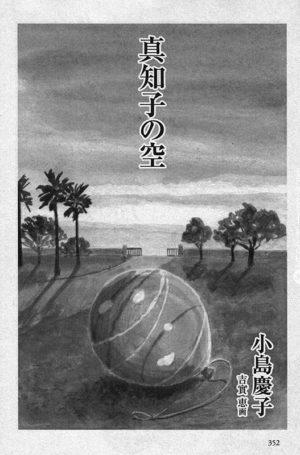 オール讀物 2016年4月号「真知子の空 第四回」小島慶子