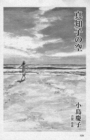 オール讀物 2016年5月号「真知子の空 第五回」小島慶子