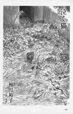 オール讀物 2017年4月号「泣く猫」柚月裕子