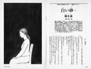 小説推理 2010年4月号「白い砂(11)」鏑木蓮