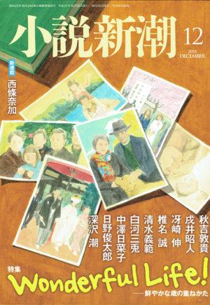 小説新潮 2015年12月号表紙・目次