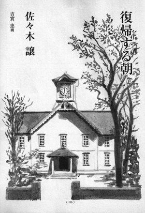 オール讀物 2009年3月号「復帰する朝」佐々木譲