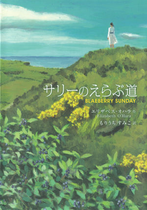 サリーのえらぶ道/エリザベス・オハラ(著)もりうちすみこ(訳)