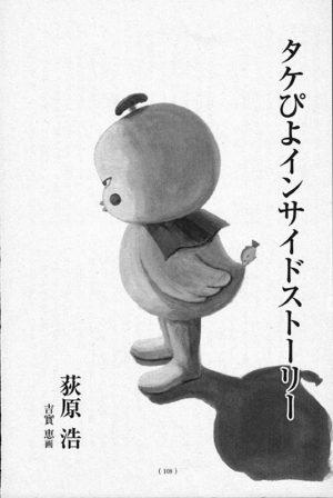 オール讀物 2013年3月「タケぴよインサイド・ストーリー」荻原浩
