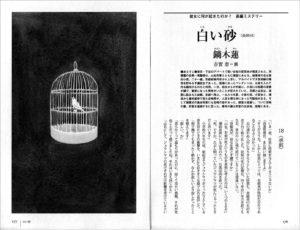 小説推理 2010年5月号「白い砂(12)」鏑木蓮