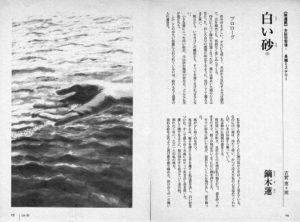 小説推理 2009年6月号「白い砂(1)」鏑木蓮