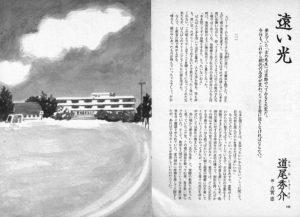 小説すばる 2009年3月号「遠い光」道尾秀介