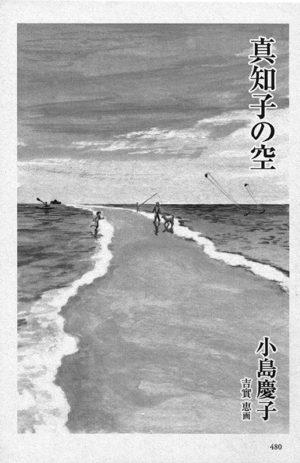 オール讀物 2016年9月号「真知子の空 第九回」小島慶子
