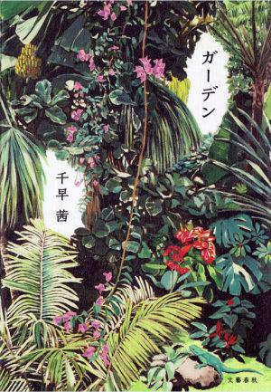 ガーデン/千早茜(著)