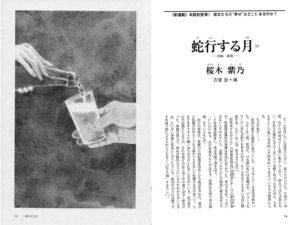 小説推理 2012年3月号「蛇行する月(1)1986 清美」桜木紫乃