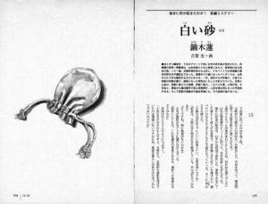小説推理 2010年3月号「白い砂(10)」鏑木蓮