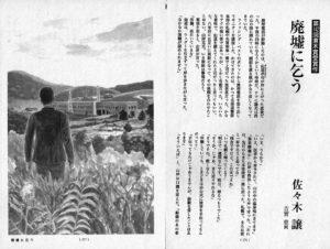 オール讀物2014年3月臨時増刊号「廃墟に乞う」佐々木譲