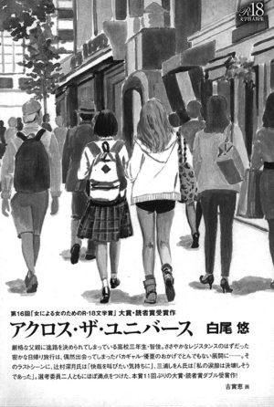 小説新潮 2017年5月号「アクロス・ザ・ユニバース」白尾悠