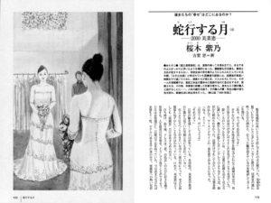 小説推理 2012年9月号「蛇行する月(4)2000 美菜恵」桜木紫乃