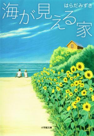 海が見える家/はらだみずき(著)