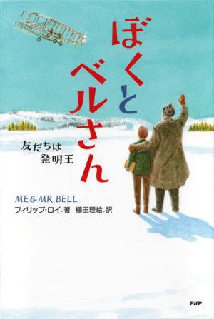 ぼくとベルさん/フィリップ・ロイ(著)櫛田理絵(訳)