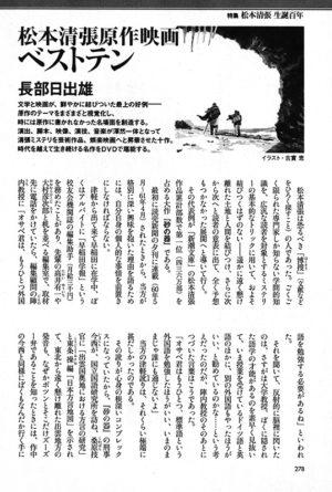 小説新潮 2009年5月号「松本清張原作映画ベストテン」長部日出雄