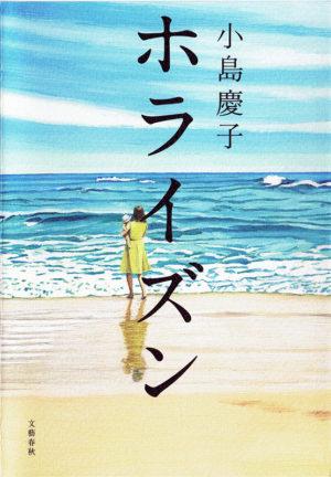 ホライズン/小島慶子(著)