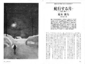 小説推理 2013年1月号「蛇行する月(5)2007 静江」桜木紫乃