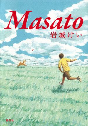 MASATO/岩城けい(著)