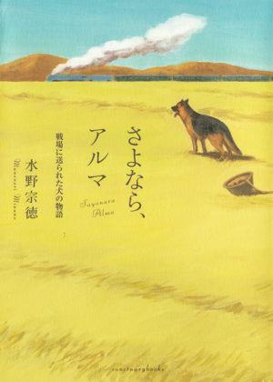 さよなら、アルマ/水野宗徳(著)