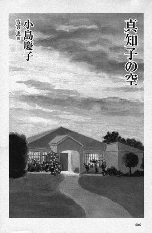 オール讀物 2016年10月号「真知子の空 第十回」小島慶子