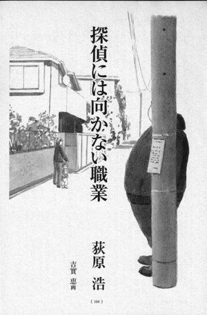 オール讀物 2012年1月号「探偵には向かない職業」荻原浩