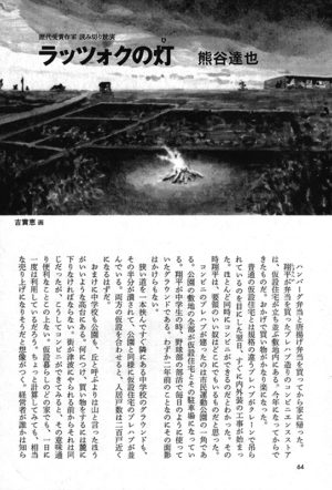 小説新潮 2014年7月号「ラッツォクの灯」熊谷達也