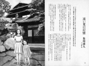 小説すばる 2012年8月号「遠い夏の記憶」朱川湊人