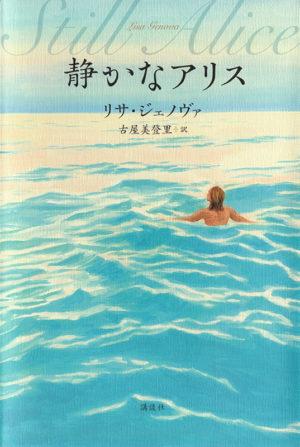 静かなアリス/リサ・ジェノヴァ(著)古屋美登里(訳)