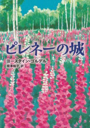 ピレネーの城/ヨースタイン・ゴルデル(著)畑澤裕子(訳)