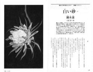 小説推理 2009年10月号「白い砂(5)」鏑木蓮