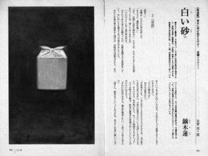 小説推理 2009年7月号「白い砂(2)」鏑木蓮