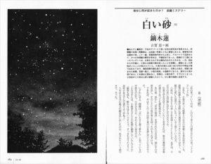 小説推理 2009年11月号「白い砂(6)」鏑木蓮