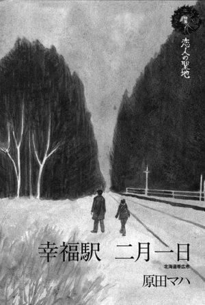 小説新潮 2012年12月号 特集「恋人の聖地」