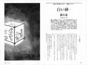 小説推理 2009年12月号「白い砂(7)」鏑木蓮