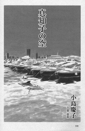 オール讀物 2016年6月号「真知子の空 第六回」小島慶子
