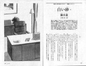 小説推理 2010年1月号「白い砂(8)」鏑木蓮