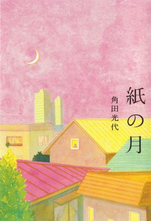 紙の月/角田光代(著)