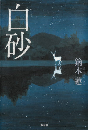 白砂/鏑木蓮(著)
