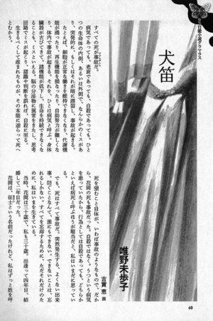 小説新潮 2009年10月号「犬笛」唯野未歩子