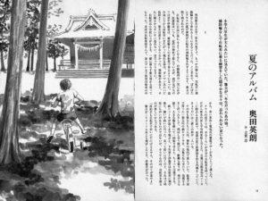 小説すばる 2012年2月号「夏のアルバム」奥田英朗