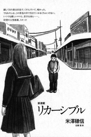小説新潮 2011年12月号〜2012年8月号「リカーシブル」米澤穂信